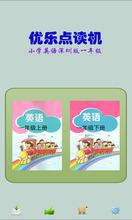 优乐点读机-深圳小学英语(上海牛津版)