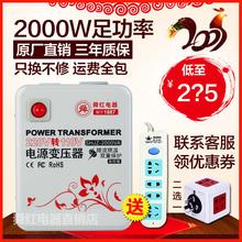 变压器220V转110V110V转220V2000W日本美国100电源电压转换器舜红