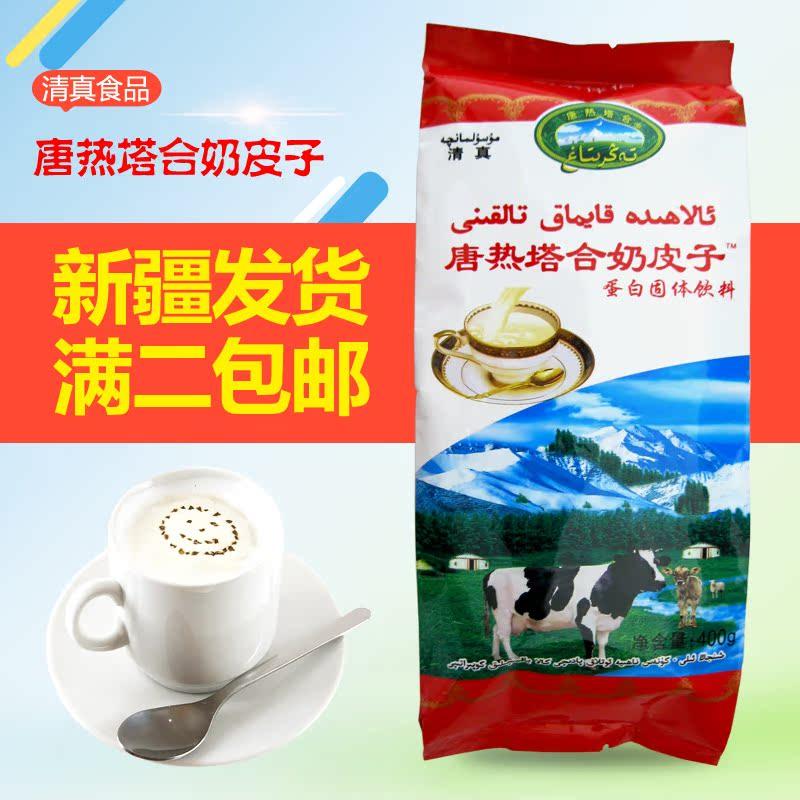 清真食品新疆奶皮子唐热塔合奶皮子粉蛋白固体饮料400g满两袋包邮