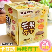 包邮 12粒特色零食2盒 香港进口360g卡其诺酸奶芒果布丁果冻30g