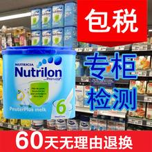 抽奶粉包税 荷兰本土牛栏6段Nutrilon六段儿童幼儿成长奶粉可直邮