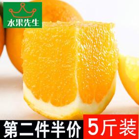 预售麻阳冰糖橙新鲜水果橙子农家现摘时令当季榨汁果净重5斤包邮