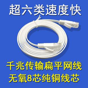 扁网线 家用 高速六类纯铜扁平千兆成品1 2 3 5 10 15 20 25 30米