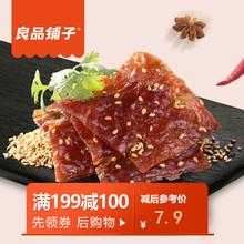 良品铺子香辣不规则猪肉脯猪肉铺猪肉干靖江肉类小吃零食休闲食品