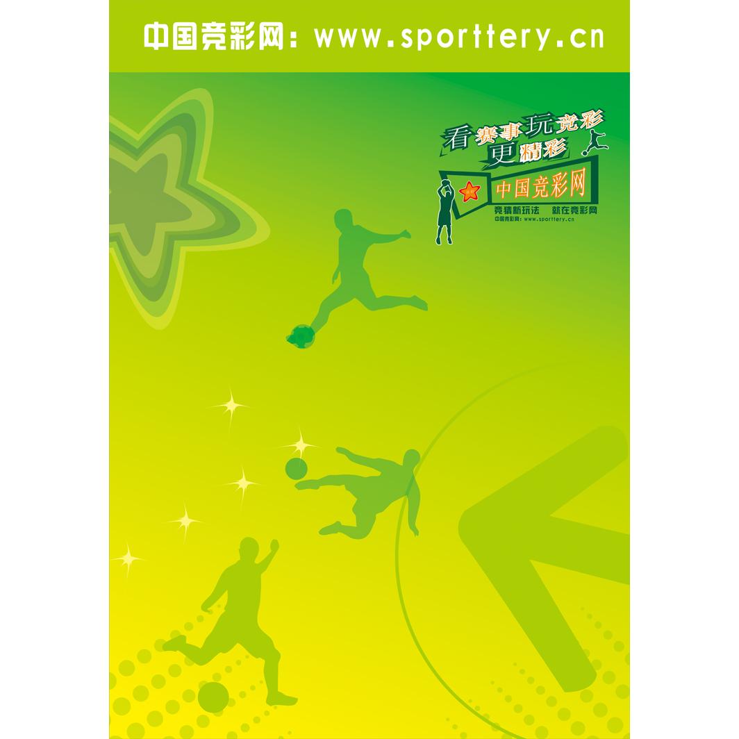 正品[竞猜足球计算器]竞彩足球胜平负评测 中国