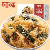 【百草味-海苔芝麻肉松90g】寿司肉酥儿童辅食猪肉干罐装零食