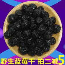 源产地蓝莓干野生无添加大兴安岭特级蓝梅干长白山野生500g包邮