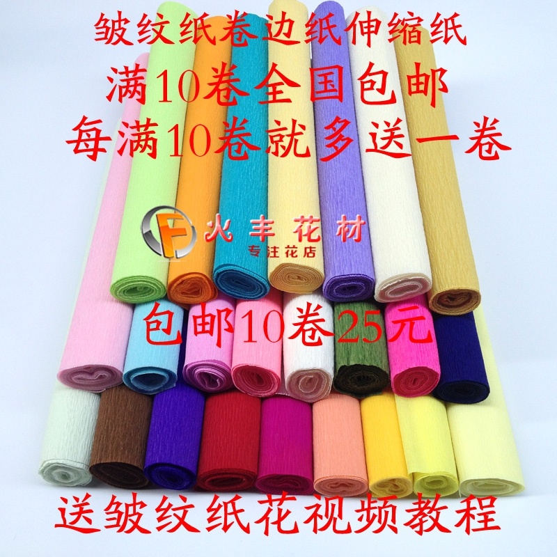 包邮加厚彩色皱纹纸儿童DIY手工材料纸花纸玫瑰伸缩褶皱纸卷边纸
