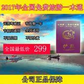 2017年亿游天下全国旅游年卡一卡通河南旅游年卡全国5A景区