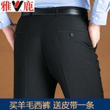 雅鹿秋冬厚款中年男裤正装直筒裤免烫高腰宽松羊毛西裤西装裤