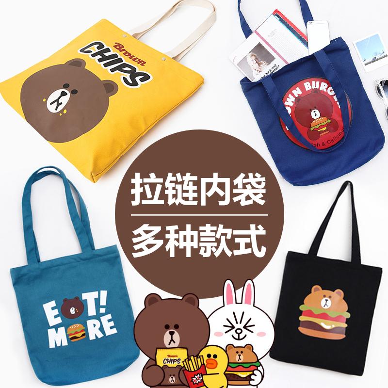 line&friends韓國帆布袋布朗熊帆布包手提包女學生購物袋可妮兔