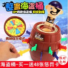 桌游海盗桶叔叔插剑木桶韩国RunningMan桶大叔海盗桶聚会整蛊玩具