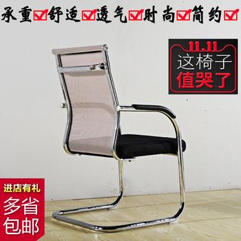 弓形电脑椅办公椅会议职员椅子