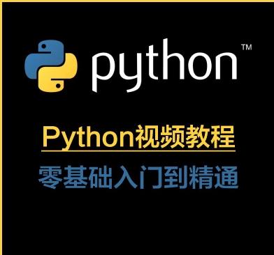编程运维开发项目实战爬虫零基础入门到精通Django视频教程Python