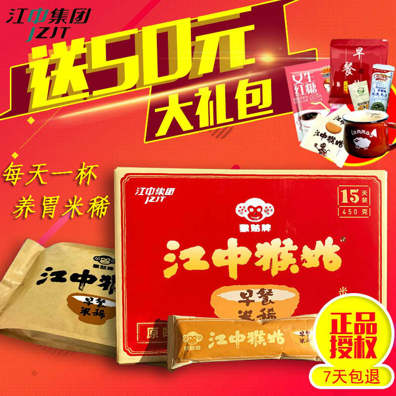 江中猴姑米稀养胃即食袋装营养食品燕麦片猴菇牌米糊早餐