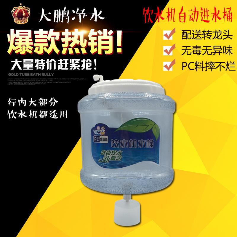 饮水机桶 纯净水桶 储水桶饮水桶小联通饮水桶抗摔pc材质小联通