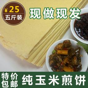 山东煎饼纯手工玉米煎饼特产粗粮泰安煎饼赛临沂煎饼 5斤装