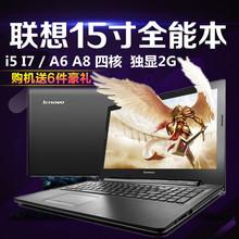 Lenovo/联想 IdeaPad 300-15ISK 310 320-14轻薄游戏笔记本电脑i5