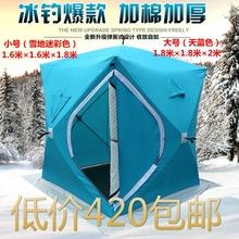 冰钓帐篷冬钓鱼帐篷34人加厚棉防风防雨冰钓屋自动保暖爱斯基摩