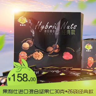 果利仕进口混合坚果仁30克*26袋经典款 食品茶点年货礼盒
