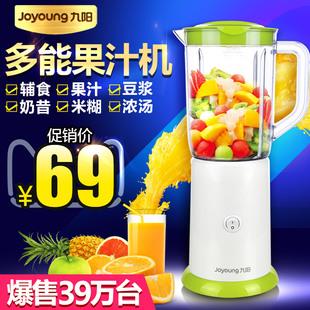 Joyoung/九阳 JYL-C051 榨汁机家用水果小型全自动果蔬多功能果汁