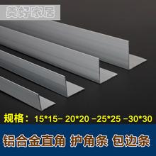 饰包边条收口条铝合金 角铝L型20 20直角瓷砖阳角线护墙角护角条装