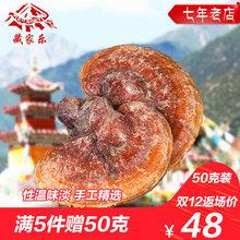【七年老店】西藏特产野生灵芝西藏发货 免费打粉