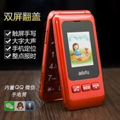 双屏翻盖手机男款老人机大字大声女款老年手写语音王定位移动版4G