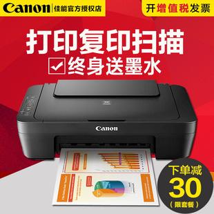 佳能MG2580S彩色喷墨家用办公小型迷你照片打印机复印扫描一体机