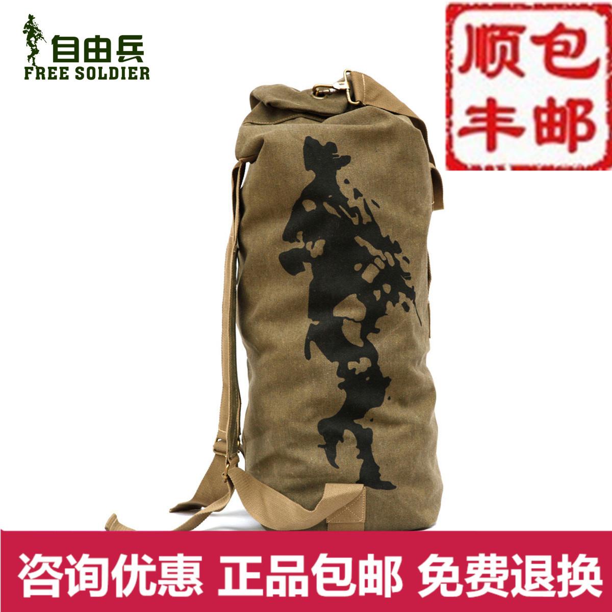 自由兵 军迷用品战术背包 可折叠桶包户外背包 男 双肩帆布登山包