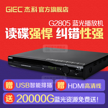 GIEC杰科BDPG2805蓝光播放机高清家用dvd影碟机vcd播放器