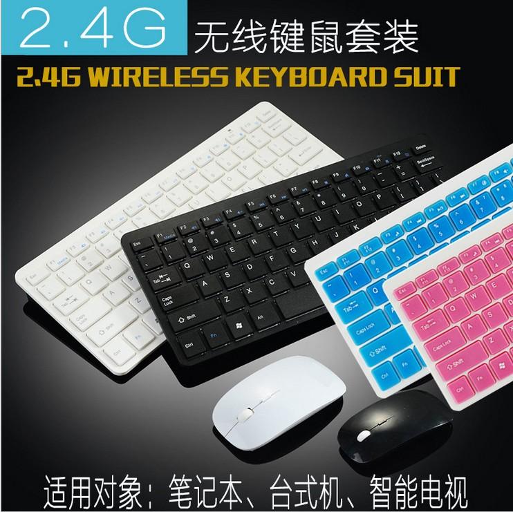 联想办公苹果华硕小巧无线鼠标键盘套装台式笔记本电脑视游戏超薄