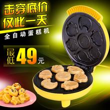 双喜卡通多功能蛋糕机家用全自动迷你电饼铛悬浮双面加热烤松饼机