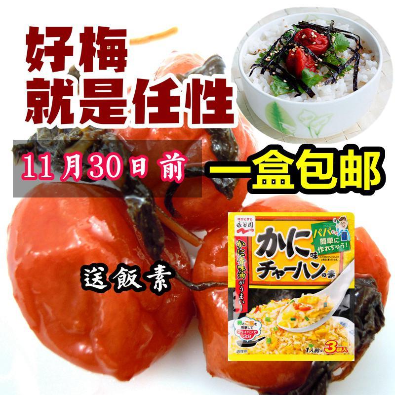 调味梅 紫苏梅 日本鲣鱼紫苏水梅 盐渍梅子 深夜食堂 梅干茶泡饭