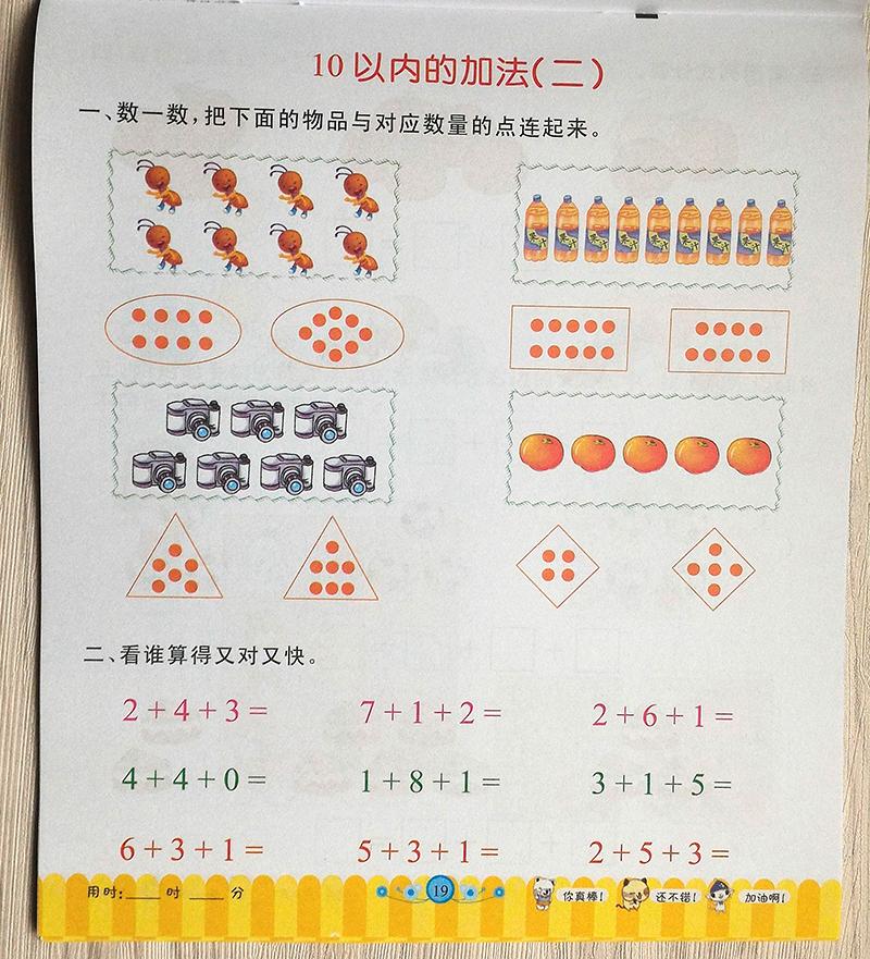 全套3本 10-20-30以内加减法数学练习册二十以内加减法看图计算列式 3图片