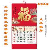 2018年狗年福字 犬年旺财大富贵中国风喜庆新年月历 单月历 包邮图片
