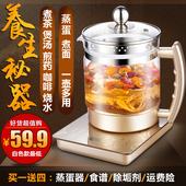 养生壶全自动加厚玻璃烧水壶花茶壶多功能电煮茶器健康养身壶