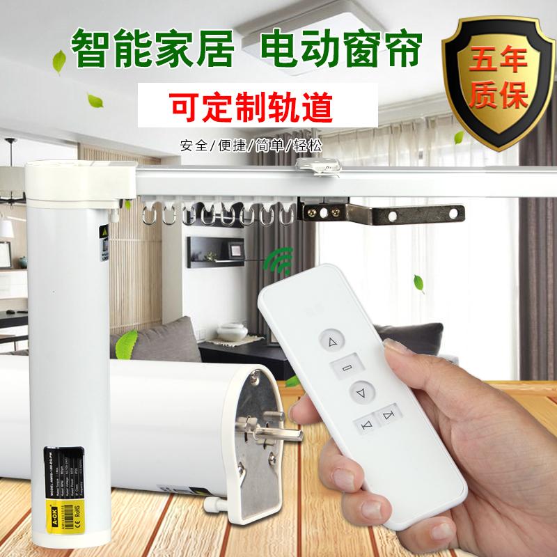 远程控制窗帘轨道电机遥控器 WIFI 电动窗帘智能遥控自动窗帘手机