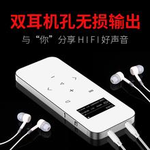 蓝慧E107 MP3播放器 触摸双耳机孔 无损迷你 随身听学生 有屏