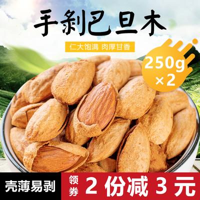 巴旦木奶油味500g美国大杏仁扁桃仁坚果零食干果批发