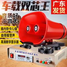汽车扩音器录音喊话机 车顶大功率广告宣传扬声器 12v24v车载喇叭