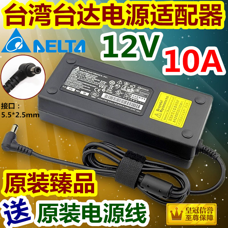 全新原装台达12v10a电源适配器