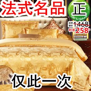 欧式贡缎床上四件套纯棉1.5/1.8/2.0m床品婚庆全棉床单被套双人