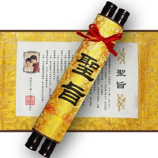 圣旨diy个性定制圣旨卷轴结婚创意情人节生日礼物送