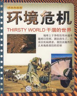 畅销书籍地球科学世界干涸环境危机