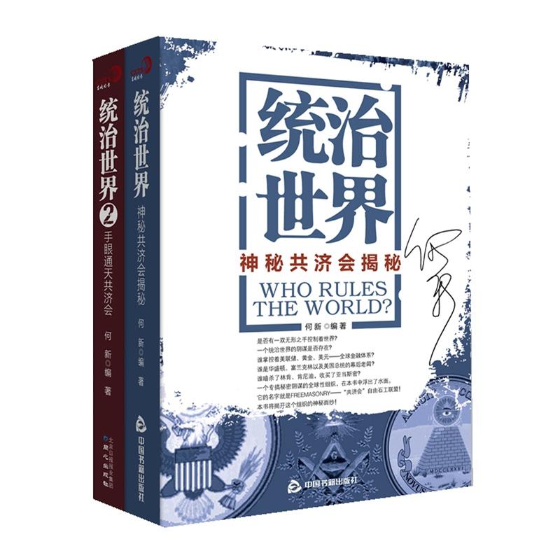 统治世界:神秘共济会揭秘1+2(套装全2册)何新著 是否有一双手在控制世界 手眼通天揭密神秘的共济会 世界史 正版书籍