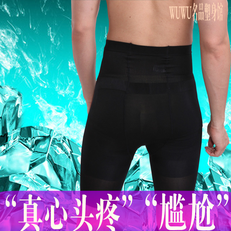 束身裤内裤紧身瘦腿运动塑身男士裤收腹裤瘦减肥四周台湾