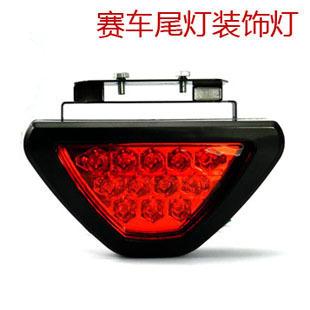 汽車燈飾改裝 LED F1賽車尾燈 剎車燈 高位剎車燈 恒亮+爆閃通用