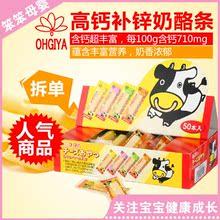 日本扇屋OHGIYA奶酪条芝士鳕鱼条补钙补锌幼儿童宝宝零食2.8g单根