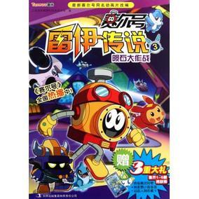陨石大作战/赛尔号雷伊传说 正版图书 上海淘米网络科技有限公司 少儿9787546382630